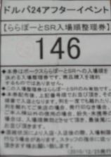 2010_1225_210817-IMG_2403.JPG